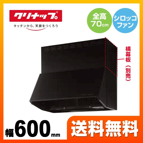 [ZRS60NBD12FKZ-E] クリナップ レンジフード 深型レンジフード 間口60cm 高さ70cm シロッコファン ブラック 横幕板別売