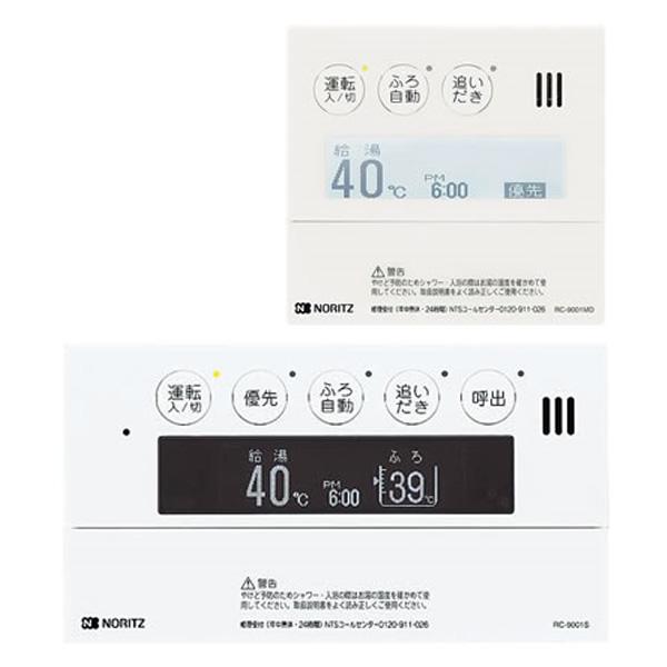ノーリツ GTH-C用マルチセット 暖房スイッチ付リモコン 音声ガイドあり 【台所用 浴室用セット】[RC-9001D]