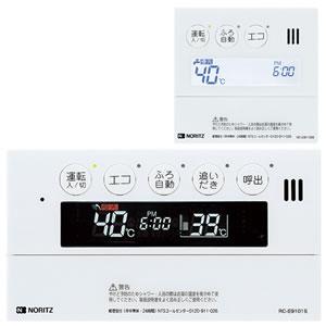 ノーリツ マイクロバブル専用リモコン 標準タイプ 【台所用 浴室用セット】[RC-E9161-1]