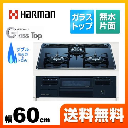【エントリーでP5倍】[DG32Q3VS-LPG] 【プロパンガス】 ハーマン ビルトインコンロ Glass Top 無水片面焼きグリル 幅60cm ガラストップコンロ ブラックフェイス ブラックガラストップ
