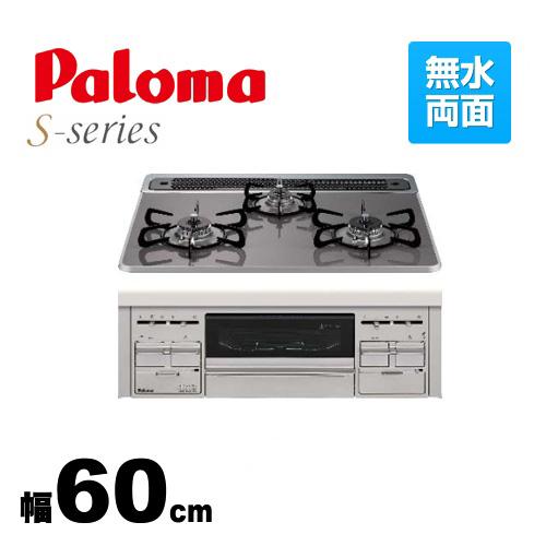[PD-600WS-60CD-LPG] 【プロパンガス】 パロマ ビルトインコンロ S-series(エスシリーズ) Sシリーズ 幅60cm 無水両面焼きグリル クリアパールダークグレー 取り出しフォーク付属