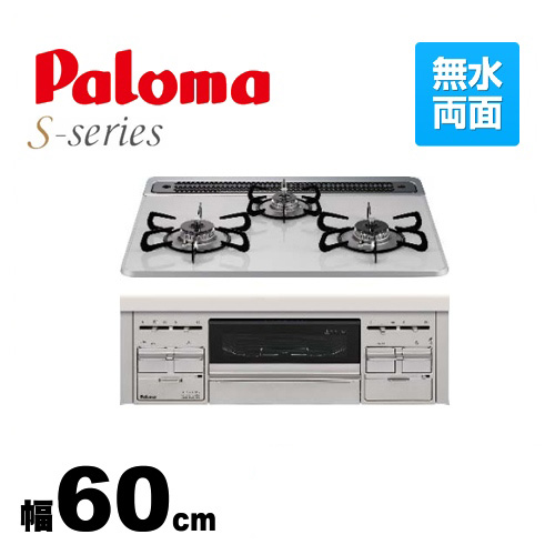[PD-600WS-60CV-LPG] 【プロパンガス】 パロマ ビルトインコンロ S-series(エスシリーズ) Sシリーズ 幅60cm 無水両面焼きグリル ティアラシルバー 取り出しフォーク付属