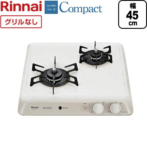[RD421H3S-LPG] 【プロパンガス】 リンナイ ビルトインコンロ Compact(ドロップイン・コンパクトシリーズ) 2口タイプ 幅45cm ホーロートップ シェルグレー