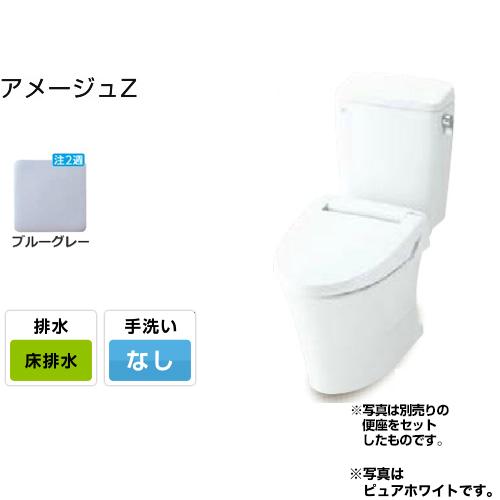 [BC-ZA10S--DT-ZA150E-BB7]INAX トイレ LIXIL アメージュZ便器 ECO5 床排水200mm 手洗なし 組み合わせ便器(便座別売) フチレス ハイパーキラミック ブルーグレー 【送料無料】