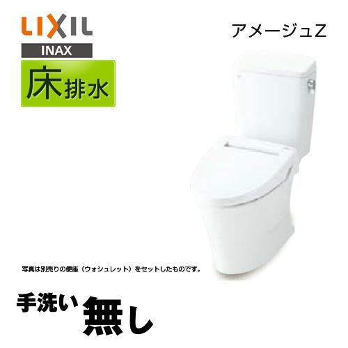 [BC-ZA10S--DT-ZA150E-BW1]INAX トイレ LIXIL アメージュZ便器 ECO5 床排水200mm 手洗なし 組み合わせ便器(便座別売) フチレス ハイパーキラミック ピュアホワイト