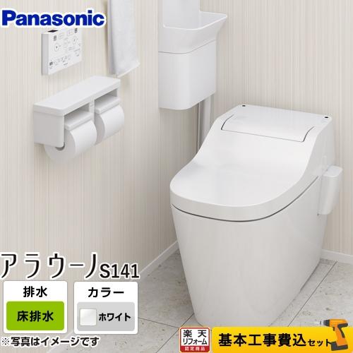 【リフォーム認定商品】【工事費込セット(商品+基本工事)】[XCH1411WS] パナソニック トイレ アラウーノS141 全自動おそうじトイレ(タンクレストイレ) 排水心120・200mm ホワイト