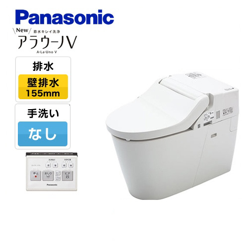 [XCH3014ZWS] パナソニック トイレ NEWアラウーノV 3Dツイスター水流 節水きれい洗浄トイレ 手洗いなし 壁排水155mm V専用トワレ新S4