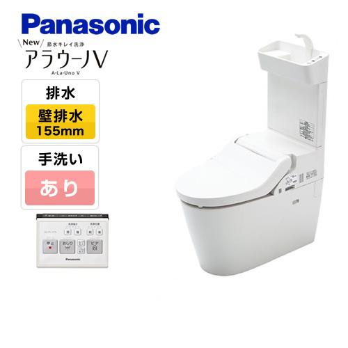 [XCH3014ZWST] パナソニック トイレ NEWアラウーノV 3Dツイスター水流 節水きれい洗浄トイレ 手洗いあり 壁排水155mm V専用トワレ新S4 【送料無料】