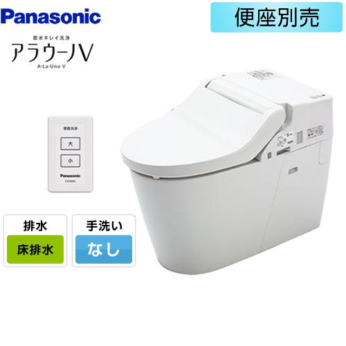 [XCH301WS]パナソニック トイレ NEWアラウーノV 3Dツイスター水流 節水きれい洗浄トイレ 床排水120mm・200mm 便座なし 手洗いなし