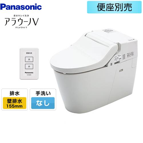 [XCH301ZWS] パナソニック トイレ NEWアラウーノV 3Dツイスター水流 節水きれい洗浄トイレ 手洗いなし 壁排水155mm 便座なし 【送料無料】