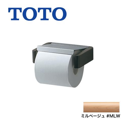 [YH401K-MLW]紙切板:アルミ製 一連 ミルベージュ トイレアクセサリー 本体:天然木製(ビーチ) 芯ありペーパー対応タイプ TOTO 紙巻器