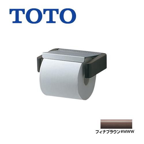 [YH401K-MWW]紙切板:アルミ製 一連 ダルブラウン トイレアクセサリー 本体:天然木製(ビーチ) 芯ありペーパー対応タイプ TOTO 紙巻器