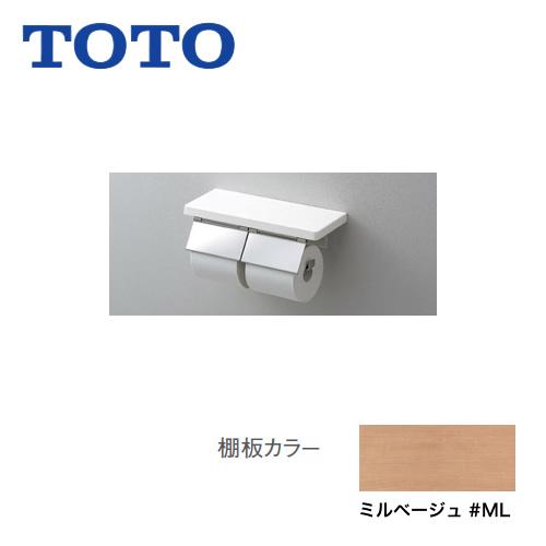 [YH402FW-ML]紙巻器:ステンレス製 鏡面仕上げ ミルベージュ トイレアクセサリー 棚付二連紙巻器 TOTO 紙巻器