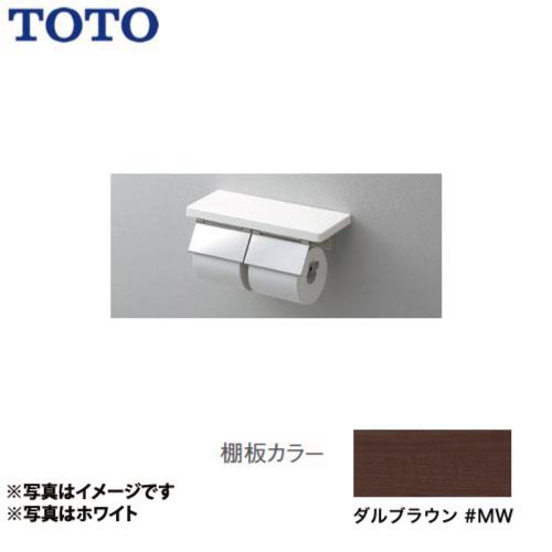 [YH403FW-MW]紙巻器:ステンレス製 マット仕上げ ダルブラウン トイレアクセサリー 棚付二連紙巻器 TOTO 紙巻器