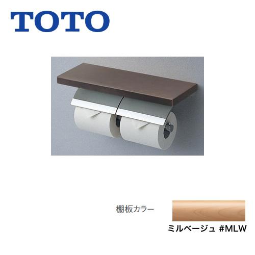 流行に  紙巻器:住宅設備専門 ジャストリフォーム [YH63KSS-MLW]めっきタイプ 棚:天然木製(メープル) ミルベージュ 芯棒固定 トイレアクセサリー 棚付二連紙巻器 TOTO-木材・建築資材・設備
