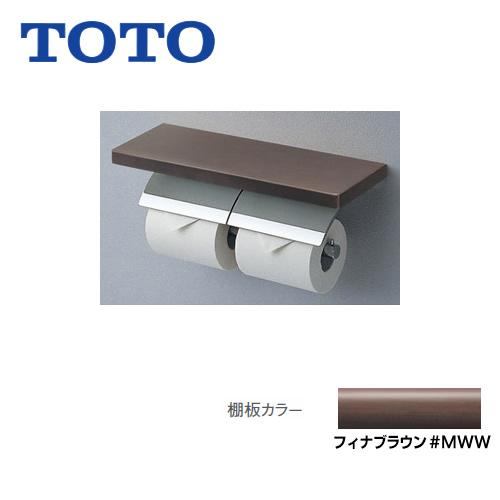 [YH63KSS-MWW]めっきタイプ ダルブラウン トイレアクセサリー 芯棒固定 棚付二連紙巻器 棚:天然木製(メープル) TOTO 紙巻器