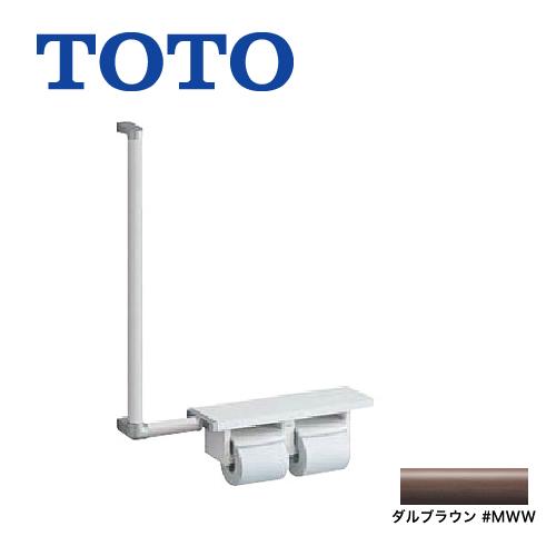[YHB61HLLC-MWW]二連 ダルブラウン トイレアクセサリー ブラケット:亜鉛合金製 紙巻器一体型 手すり・ハーフ棚一体タイプ TOTO 紙巻器