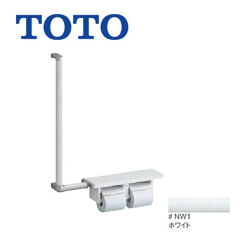 [YHB61HLLC-NW1]トイレ アクセサリー ブラケット:亜鉛合金製 ホワイト 二連 紙巻器一体型 手すり・ハーフ棚一体タイプ TOTO 紙巻器