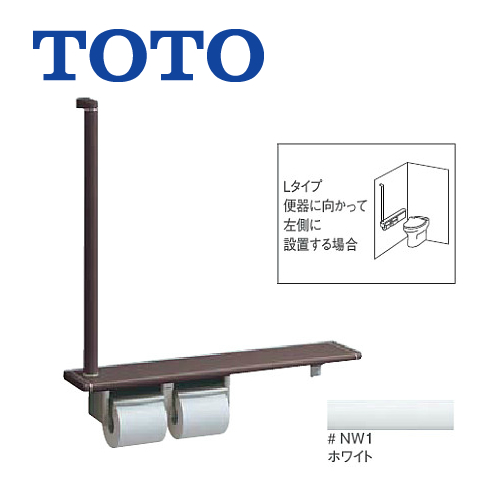 [YHB62LS-NW1]トイレ アクセサリー ブラケット:亜鉛合金製 ホワイト Lタイプ 二連 紙巻器一体型 手すり・棚一体タイプ TOTO 紙巻器