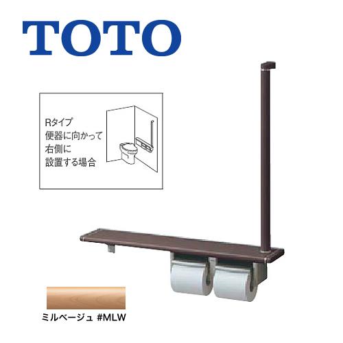 [YHB62RS-MLW]Rタイプ 二連 ミルベージュ トイレアクセサリー ブラケット:亜鉛合金製 紙巻器一体型 手すり・棚一体タイプ TOTO 紙巻器