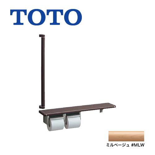 [YHB62S-MLW]ブラケット:亜鉛合金製 二連 ミルベージュ トイレアクセサリー 紙巻器:樹脂製 TOTO 紙巻器