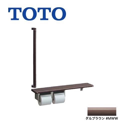 [YHB62S-MWW]ブラケット:亜鉛合金製 二連 ダルブラウン トイレアクセサリー 紙巻器:樹脂製 TOTO 紙巻器