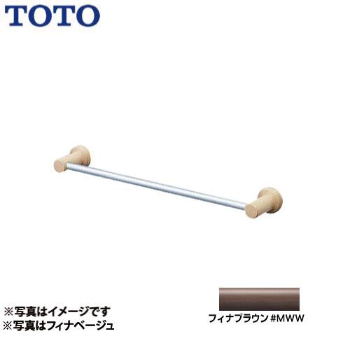 [YT404KS4R-MWW]バー:アルミ製 ブラケット:天然木製(メープル) ダルブラウン トイレアクセサリー TOTO タオル掛け【トイレと同時購入&決済で送料無料(アクセサリー単品のみ購入の場合、別途送料1000円必要)】