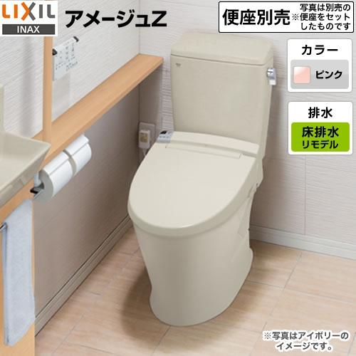 [BC-ZA10AH-120-DT-ZA150AH-LR8] LIXIL トイレ リトイレ(リモデル) 排水芯120mm 手洗なし アメージュZ便器 組み合わせ便器(便座別売) フチレス ピンク 【送料無料】