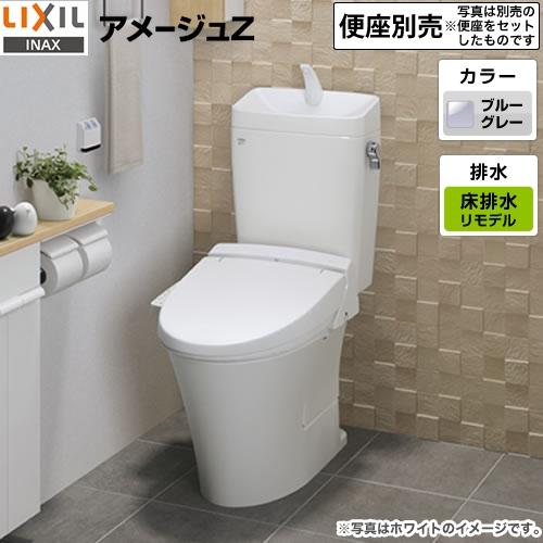 [BC-ZA10AH-120-DT-ZA180AH-BB7] LIXIL トイレ リトイレ(リモデル) 排水芯120mm 手洗あり アメージュZ便器 組み合わせ便器(便座別売) フチレス ブルーグレー 【送料無料】