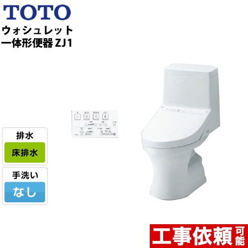 [CES9150-NW1] TOTO トイレ ZJ1シリーズ ウォシュレット一体形便器 一般地(流動方式兼用) 排水芯:200mm 床排水 手洗なし ホワイト リモコン付属 【送料無料】
