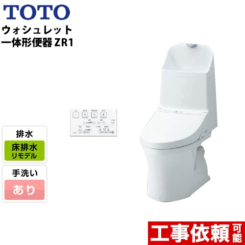 [CES9155M-NW1] TOTO トイレ ZR1シリーズ ウォシュレット一体形便器 一般地(流動方式兼用) 排水芯:305mm~540mm 床排水 リモデル 手洗あり ホワイト リモコン付属 【送料無料】