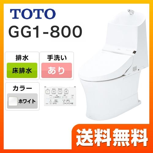 【エントリーでP5倍】[CES9314L-NW1] TOTO トイレ GG1-800タイプ ウォシュレット一体形便器(タンク式トイレ) 一般地(流動方式兼用) 排水心200mm 床排水 手洗有り ホワイト リモコン付属 【送料無料】