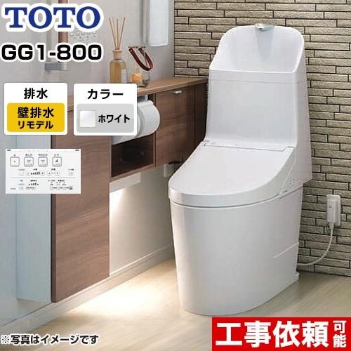 [CES9315PX-NW1] TOTO トイレ ウォシュレット一体形便器(タンク式トイレ) リモデル対応 排水心155mm GG1-800タイプ 一般地(流動方式兼用) 手洗あり ホワイト リモコン付属 【送料無料】