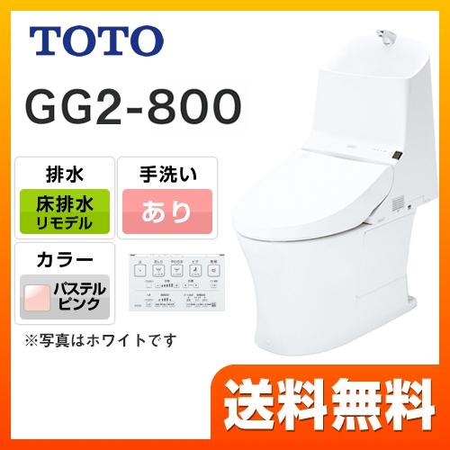 【エントリーでP5倍】[CES9324ML-SR2] TOTO トイレ GG2-800タイプ ウォシュレット一体形便器(タンク式トイレ) 一般地(流動方式兼用) リモデル対応 排水心305~540mm 床排水 手洗有り パステルピンク(受注生産) リモコン付属