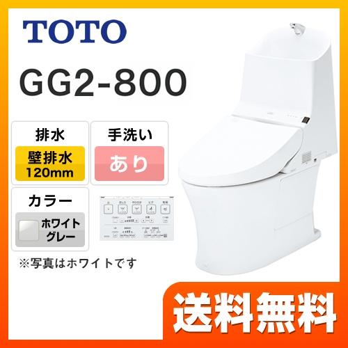 【エントリーでP5倍】[CES9324PL-NG2] TOTO トイレ GG2-800タイプ ウォシュレット一体形便器(タンク式トイレ) 一般地(流動方式兼用) 排水心120mm 壁排水 手洗有り ホワイトグレー(受注生産) リモコン付属