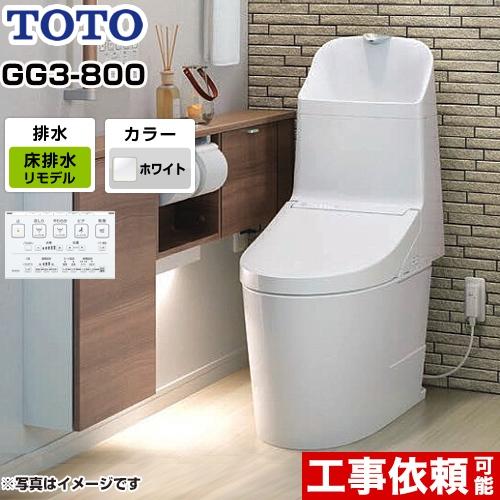 [CES9335M-NW1] TOTO トイレ ウォシュレット一体形便器(タンク式トイレ) リモデル対応 排水心305~540mm GG3-800タイプ 一般地(流動方式兼用) 手洗あり ホワイト リモコン付属 【送料無料】