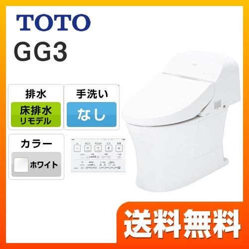 【エントリーでP5倍】[CES9434M-NW1] TOTO トイレ GG3タイプ ウォシュレット一体形便器(タンク式トイレ) 一般地(流動方式兼用) リモデル対応 排水心264~540mm 床排水 手洗いなし ホワイト リモコン付属