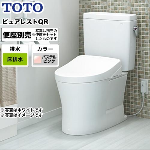 [CS232B--SH232BA-SR2] TOTO トイレ 組み合わせ便器(ウォシュレット別売) 排水心:200mm ピュアレストQR 一般地 手洗なし パステルピンク 【送料無料】