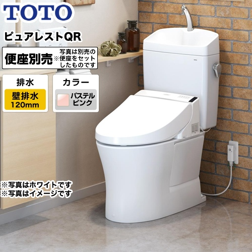 [CS232BP--SH233BA-SR2] TOTO トイレ 組み合わせ便器(ウォシュレット別売) 排水心:120mm ピュアレストQR 一般地 手洗あり パステルピンク 【送料無料】