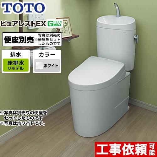 [CS400BM--SH401BA-NW1] TOTO トイレ 組み合わせ便器(ウォシュレット別売) 排水心:305mm~540mm ピュアレストEX 一般地 手洗あり ホワイト 止水栓同梱 【送料無料】