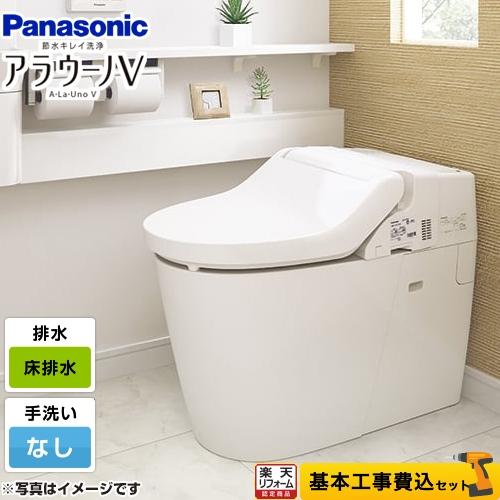【リフォーム認定商品】【工事費込セット(商品+基本工事)】[XCH30A8WS] パナソニック トイレ V専用トワレSN4 床排水120mm・200mm NEWアラウーノV