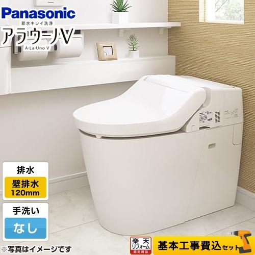 【リフォーム認定商品】【工事費込セット(商品+基本工事)】[XCH30A8PWS] パナソニック トイレ V専用トワレSN4 壁排水120mm NEWアラウーノV
