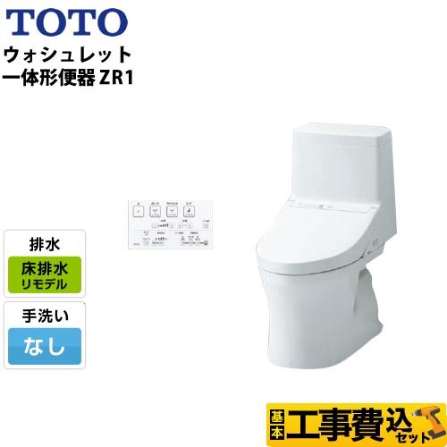 【リフォーム認定商品】【工事費込セット(商品+基本工事)】[CES9154M-NW1] TOTO トイレ ZR1シリーズ 手洗なし 床排水 リモデル 排水芯:305mm~540mm ホワイト リモコン付属