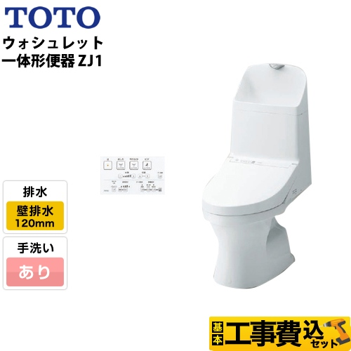 【リフォーム認定商品】【工事費込セット(商品+基本工事)】[CES9151P-NW1] TOTO トイレ ZJ1シリーズ 手洗あり 壁排水 排水芯:120mm ホワイト リモコン付属