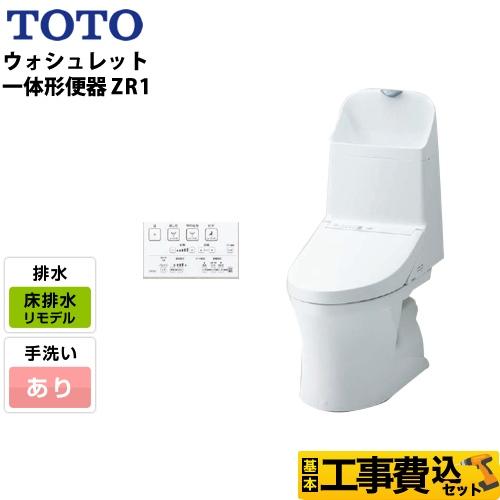 【リフォーム認定商品】【工事費込セット(商品+基本工事)】[CES9155M-NW1] TOTO トイレ ZR1シリーズ 手洗あり 床排水 リモデル 排水芯:305mm~540mm ホワイト リモコン付属