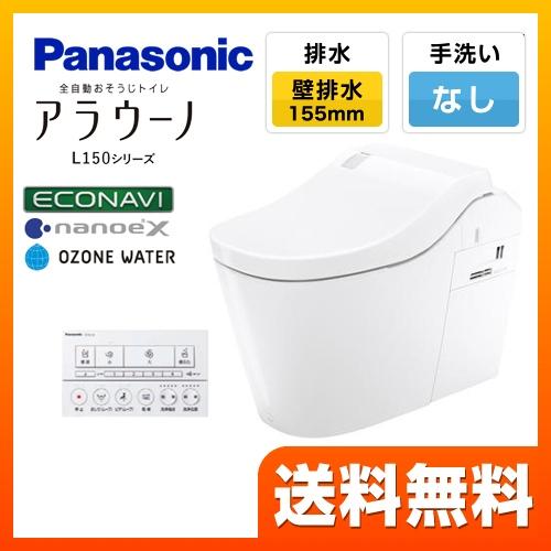 【エントリーでP5倍】[XCH1500ZWS] パナソニック トイレ 全自動おそうじトイレ アラウーノL150シリーズ 排水芯155mm タイプ0 壁排水 155タイプ 手洗いなし ホワイト 【送料無料】