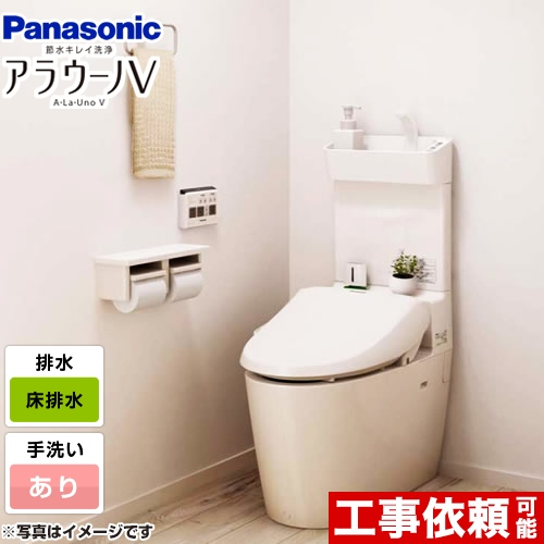 [XCH30A8WST] パナソニック トイレ NEWアラウーノV 3Dツイスター水流 脱臭機能付きモデル 手洗いあり 床排水120mm・200mm V専用トワレSN4 【送料無料】