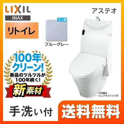 【エントリーでP5倍】[YBC-A10H--DT-386JH-BB7]INAX トイレ LIXIL アステオ シャワートイレ ECO6 リトイレ(リモデル) 手洗あり グレード:A6 アクアセラミック 壁リモコン付属 ブルーグレー 【送料無料】【便座一体型】 排水芯200~530mm