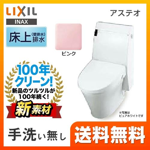 【エントリーでP5倍】[YBC-A10P--DT-357J-LR8]INAX トイレ LIXIL アステオ シャワートイレ ECO6 床上排水(壁排水120mm) 手洗なし グレード:A7 アクアセラミック 壁リモコン付属 ピンク 【送料無料】【便座一体型】