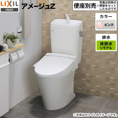 [YBC-ZA10AH--YDT-ZA180AH-LR8] LIXIL トイレ リトイレ(リモデル) 排水芯200~550mm 手洗あり アメージュZ便器 組み合わせ便器(便座別売) フチレス ピンク 【送料無料】